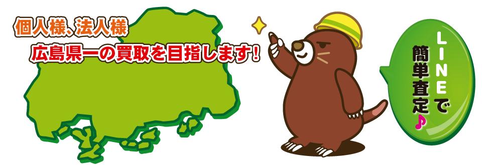 広島のリサイクルショップもぐらで不用品回収・買取もお任せ!